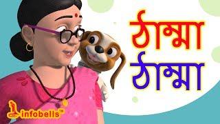 A Short Story   Bengali Rhymes for Children   Infobells