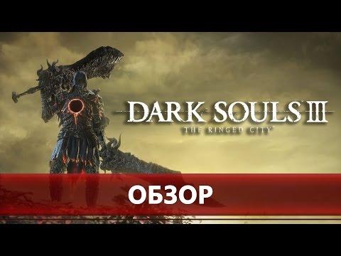 Dark Souls III The Ringed City - грустный финал серии