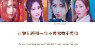 #SNH48GROUP - #春夏秋冬 English translation (color coded)