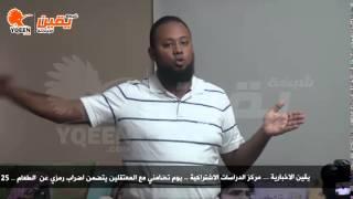 يقين| محمد الباقر يتهم النظام  الحالي بالمجازر الاقتصادية