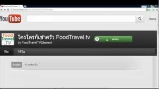 FoodTravel.tv ย้ายช่องทาง YouTube