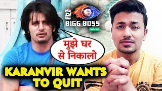 Karanvir WANTS TO QUIT Bigg Boss; Here's Why | Bigg Boss 12 Update