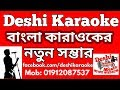 মা Maa | James | Deshi Karaoke