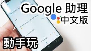 Google助理(Google Assistant)繁體中文版動手玩!怎麼用?能做什麼?【LPComment】