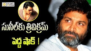 Trivikram Srinivas Shock To Sunil