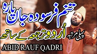 Tanam farsooda jaan para - with urdu translation | 2020 New Naat Sharif || Abid Rauf Qadri