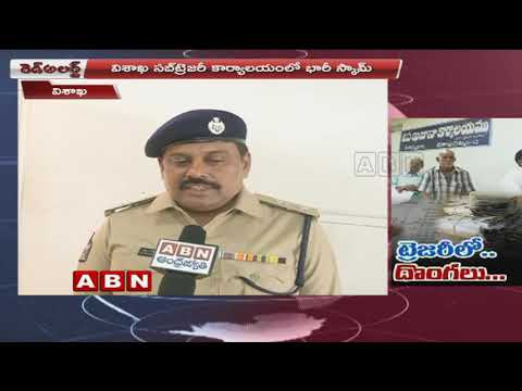 Vigilance Officers Busted 1.40 Cr Scam in Vizag Sub Treasury  | Red Alert | ABN Telugu