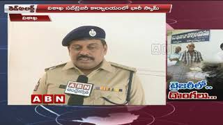 Vigilance Officers Busted 1.40 Cr Scam in Vizag Sub Treasury  | Red Alert
