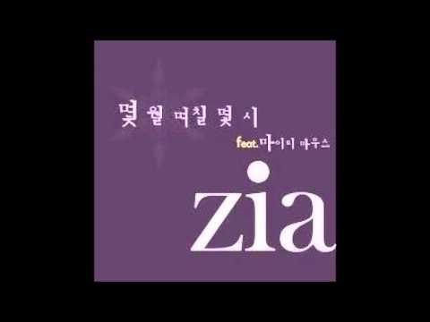 지아Zia  몇 월 며칠 몇 시 Feat  마이티 마우스 가사 첨부