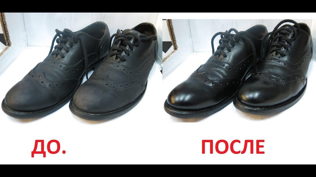 Чем покрасить туфли в черный цвет в домашних условиях