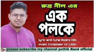 EK Poloke by SM Rodro present by pothik band new bangla music video-2017