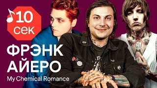 Узнать за 10 секунд | FRANK IERO (My Chemical Romance) угадывает треки Gerard Way, Nirvana и еще 33