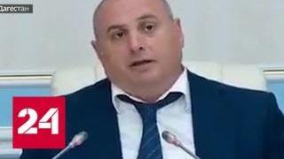 В администрации Махачкалы и дома у мэра прошли обыски - Россия 24
