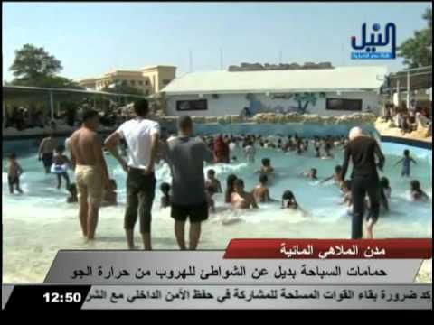Crazy Water Aqua Park - Egypt