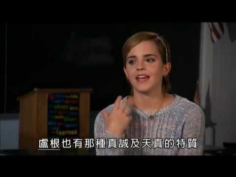 《少年自讀日記》(The Perks Of Being A Wallflower) 愛瑪屈臣 (Emma Watson) 訪問