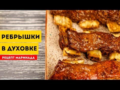 РЕБРЫШКИ В ДУХОВКЕ. Рецепт маринада для ребрышек