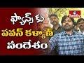 Pawan Kalyan Message To Fans | Pawan Kalyan Meets Fans | Telugu News | hmtv thumbnail
