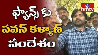 Pawan Kalyan Message To Fans | Pawan Kalyan Meets Fans  | hmtv