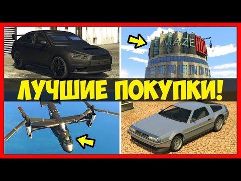 ТОП 10 ЛУЧШИХ ПОКУПОК В GTA 5 ONLINE
