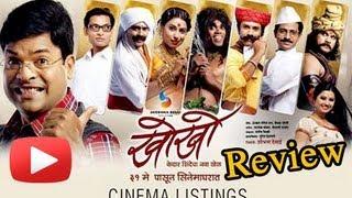 Kho Kho - Marathi #Movie Review - Bharat Jadhav, Siddharth Jadhav, Kranti Redkar