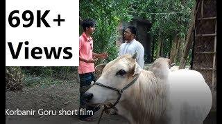 Korbanir Goru short film কোরবানীর গরু শর্টফিল্ম