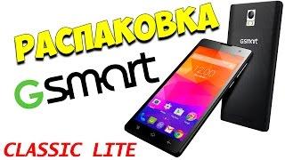 Распаковка - Unboxing - Смартфон Gigabyte GSmart Classic Lite Black Smartphone