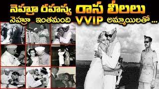సెలబ్రిటిలతోనూ రహస్య లీలలు సాగించిన నెహ్రూ | Interesting Facts In Telugu | Star Telugu YVC |