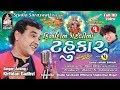 KIRTIDAN GADHVI NO TAHUKAR 5 | Nonstop garba part 1 | FULL HD VIDEO
