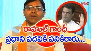 BJP Budha Chandrashekar Mind Blowing Comments On Rahul Gandhi | #PrimeTimeWithMurthy