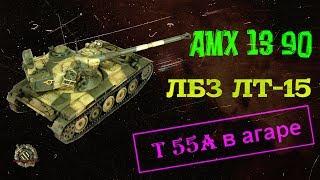 """AMX 13 90. ЛБЗ ЛТ-15 """"Мастер агрессивной разведки""""  на Т 55А как выполнить на танке amx 13-90"""