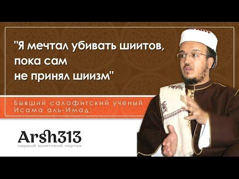 Бывший салафитский учёный Исама аль-Имад: Как я стал шиитом (с озвучкой)