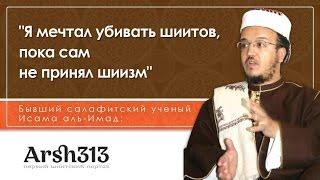 Бывший салафитский учёный Исама аль-Имад: