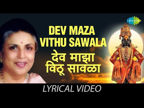 Dev Maza Vithu Sawala with lyrics | Suman Kalyanpur | Suman Geeten | HD Song