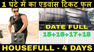 Race 3 का 1 घंटे में  G7 Multiplex: Bandra का एडवांस टिकट FULL - 15,16,17,18 Date Housefull | Salman