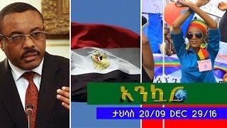 Ethiopia - Ankuar : - Ethiopian Daily News Digest | December 29, 2016