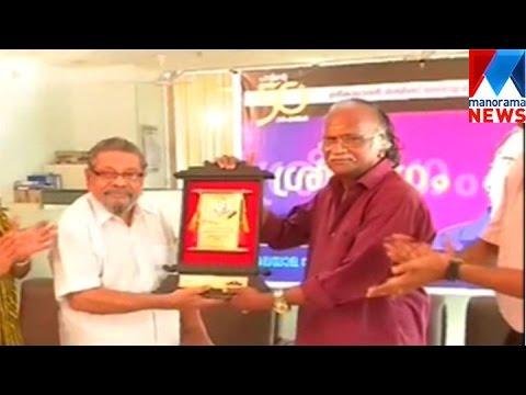 Manorama felicitate Sreekumaran Thampi | Manorama News