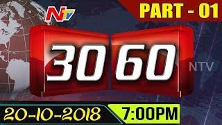 News 3060 || Evening News || 20th November 2018 || Part 01