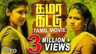 Kamara Kattu  Full Tamil Movie  Sriram Manishajit