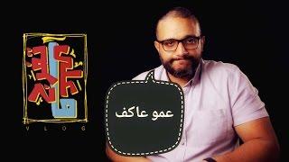 ألش خانة   على ما تفرج ٣٢ - عمو عاكف