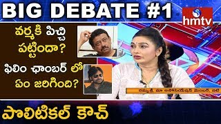 Why Pawan Kalyan Came To Film Chamber? | What Happened There? | Big Debate #1 | hmtv