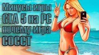 Минусы игры GTA 5 на PC, почему игра сосет