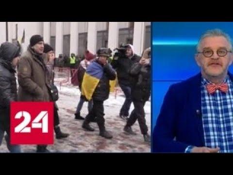 Штурм Киева: Саакашвили не дали помыться в отеле - Россия 24