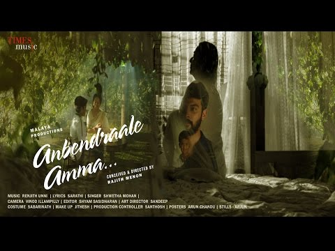 Anbendraale Amma | Jeevan Neeye | Rajith Menon | Shwetha Mohan | Renjith Unni
