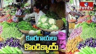 వేసవి పోయినా...తగ్గని కూరగాయల ధరలు | Vegetable Price Hike  | hmtv