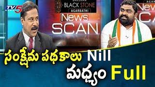 సంక్షేమ పథకాలు Nill  ... మధ్యం Full | Congress Leader Manavatha Rai | TV5News