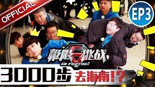 《极限挑战II》Go Fighting S2 EP3 20160501 - Let's go to Hainan Island!【SMG Official Full HD】
