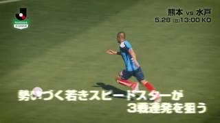 【公式】プレビュー:ロアッソ熊本vs水戸ホーリーホック 明治安田生命J2リーグ 第16節 2017/5/28