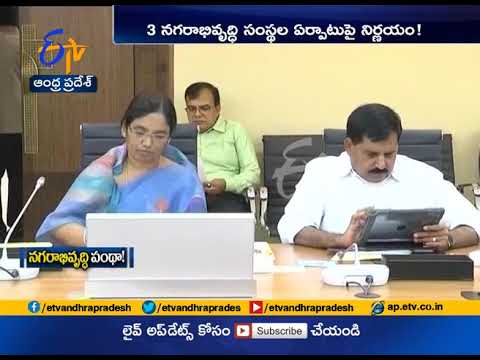AP Cabinet Meeting To Be Held Today