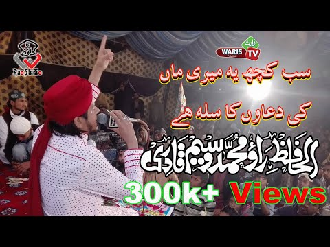 Sub Kuch Ye Mere Maa Ki Dowao Ka Sila He ( Video )... New Allbum Hafiz Waseem Qadri ( Ary Qtv ) 2012 video