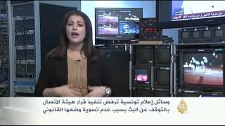 وسائل إعلام تونسية ترفض التوقف عن البث